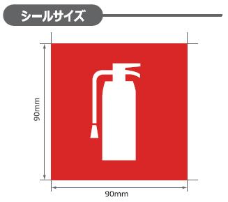 設置 基準 器 消火